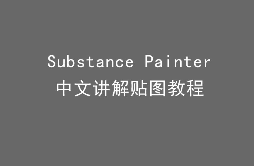 Substance Painter中文讲解贴图教程