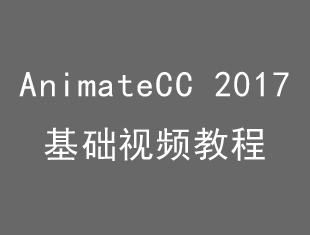 AnimateCC 2017基础视频教程