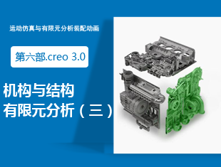 第六部.creo 3.0 运动仿真与有限元分析装配动画-机构与结构有限元分析(三)