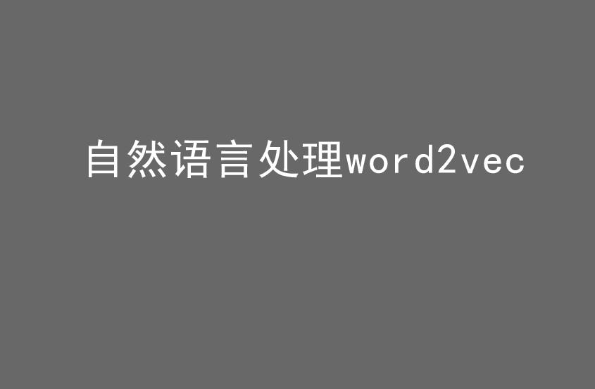 自然语言处理word2vec