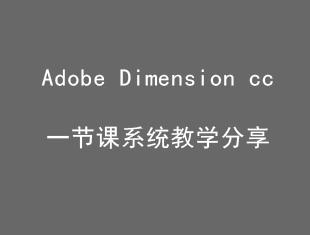 Adobe Dimension cc一节课系统教学分享