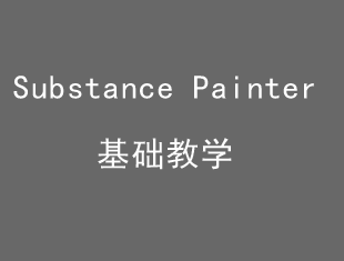 Substance Painter基础教学