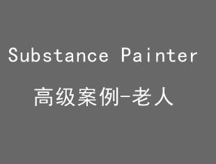Substance Painter高级案例-老人