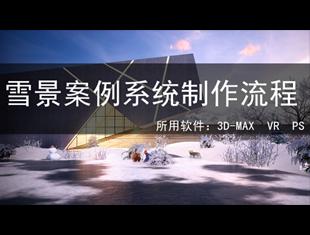 3dmax雪景制作流程