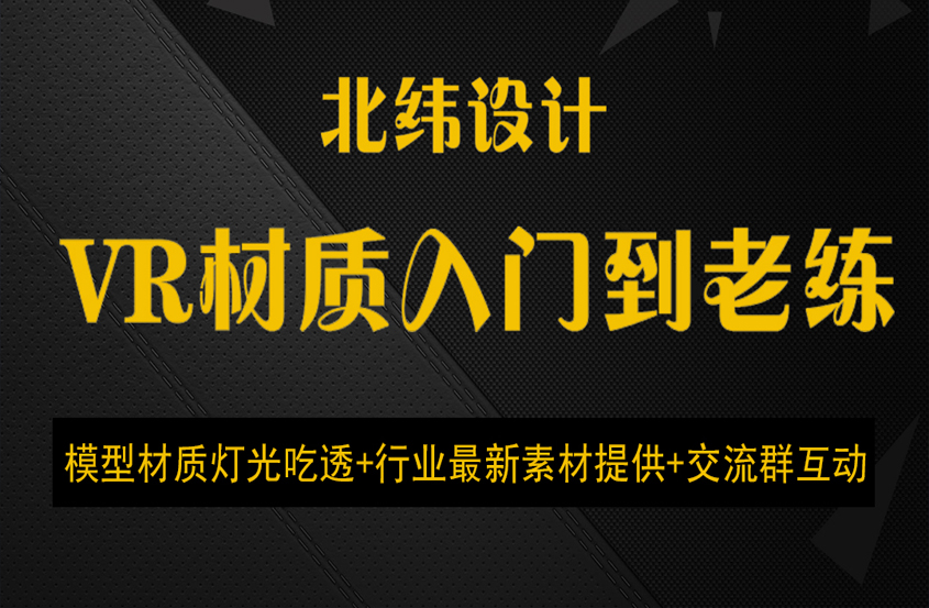 VR材质灯光入门到精通