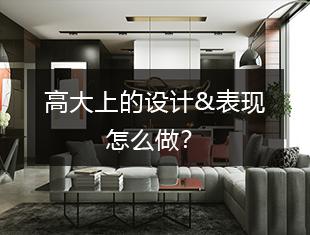 室内高大上的设计&表现怎么做出来的