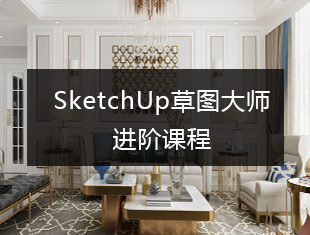 SketchUp草图大师进阶教程前言视频教程