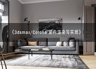 3DMax+Coroma室内渲染写实班课程