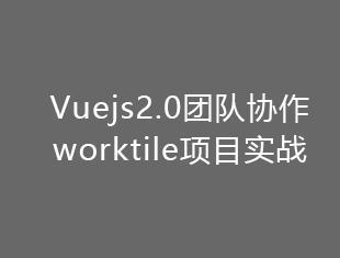 Vuejs2.0 团队协作worktile项目实战