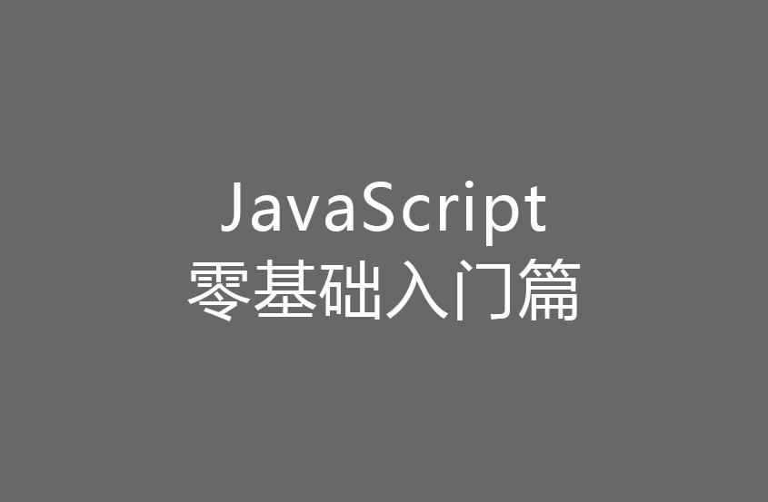 JavaScript零基础入门篇