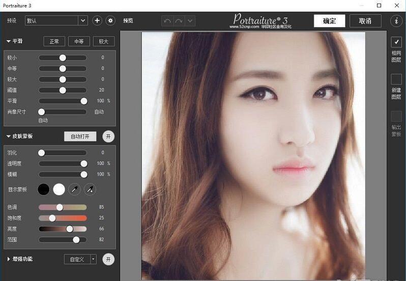 PS磨皮插件 – Imagenomic Portraiture v3.0.2.7 CE Win