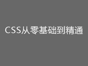 CSS从零基础到精通