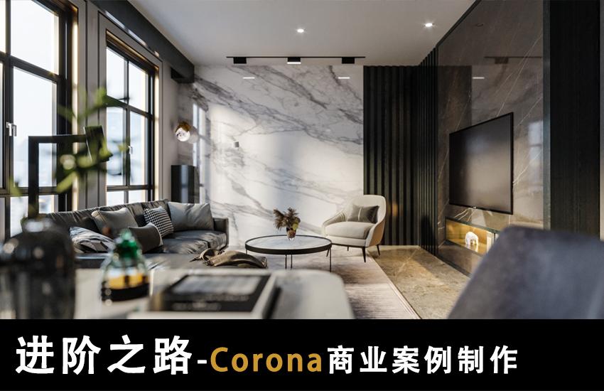 进阶之路-Corona商业案例制作教程