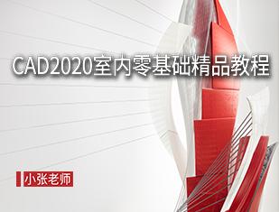 CAD2020室内零基础精品教程