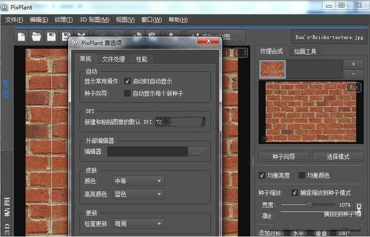 Photoshop CC-CC2017高光/AO/法线/无缝纹理插件Pixplant V3.0.11