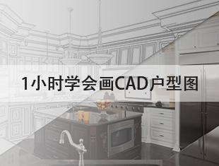 1小时学会画CAD户型图课程