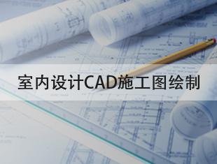 室内设计CAD施工图绘制