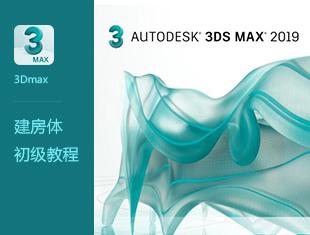 3DMax窗户建模教程视频教程