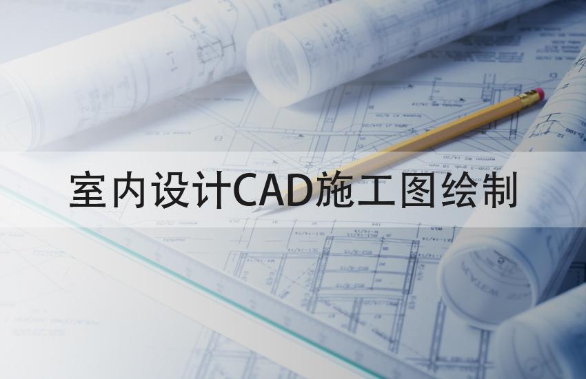 室内设计CAD施工图绘制教程