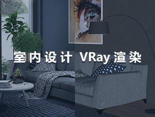 室内设计VRay渲染教程
