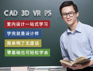 CAD 3D VR PS室内设计一站式学习课程