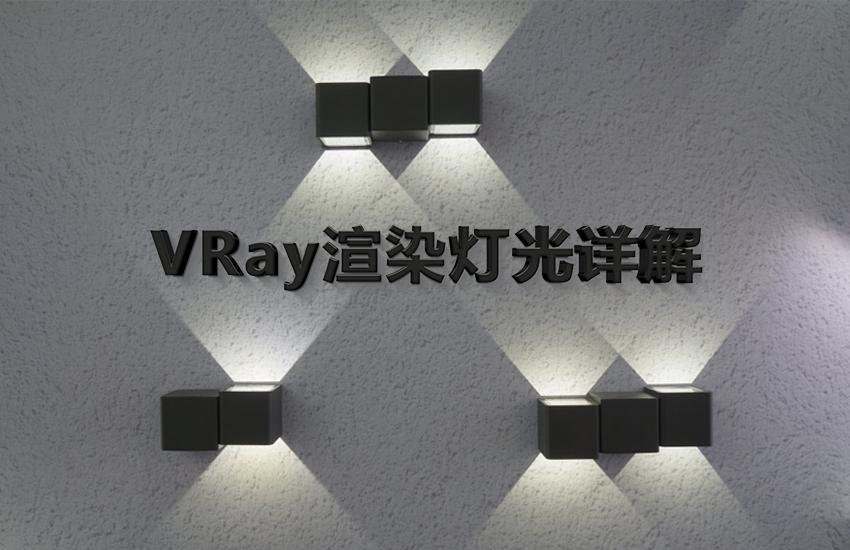 VRay渲染灯光详解课程