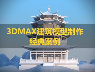 <esred>3</esred>Dmax+C<esred>AD</esred>建筑模型制作全案例教程