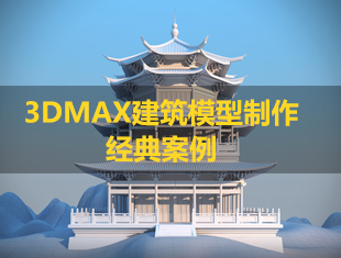 3Dmax+CAD建筑模型制作全案例教程