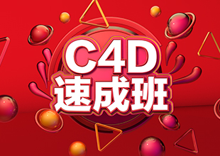 齐论视觉C4D速成班课程