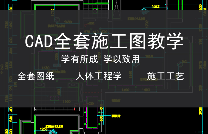CAD施工图全套学习