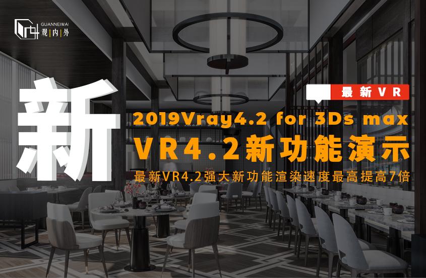 最新VRay4.2新功能演示及运用讲解