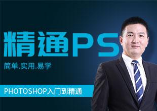 PS教程photoshop软件全套入门到精通PScc2019小白零基础视频课程