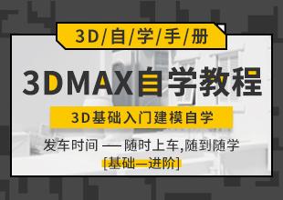 3DMax曲线建模教程(3)视频教程