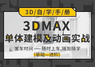 3DMax单体建模及动画实战平案例实战