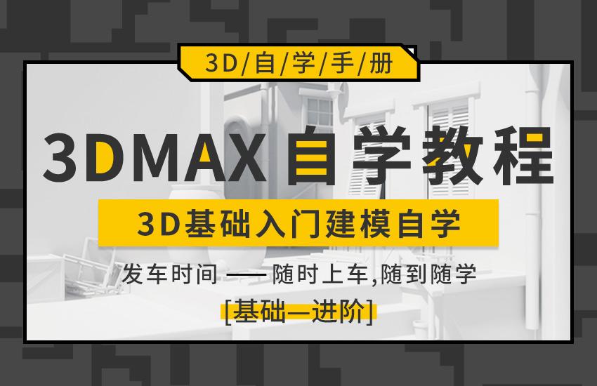 3DMax零基础自学教程