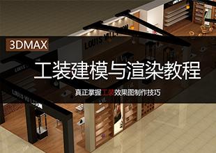 3Dmax工装建模与渲染课程