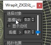 3DSMAX汉化_拓扑插件(Wrapit 1.58+Retopo+加壳)测试支持2009-2018