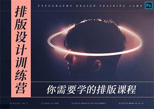 <esred>Photoshop</esred>排版设计实战教程