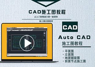 Auto CAD室内全套施工图设计(平面图、天花图、地面铺装等)