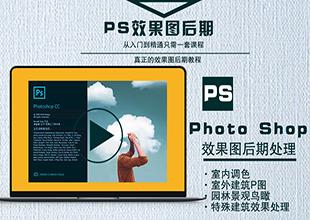 PS效果图室内/室外 后期处理(室内彩平、室外建筑、景观鸟瞰)
