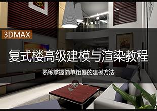 3Dmax复式楼建模与渲染课程