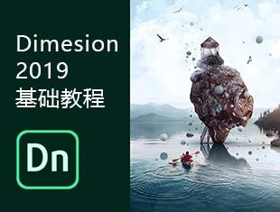 Adobe Dimesion2019零基础教程