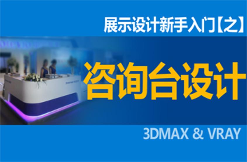 3DMAX展示设计新手入门之咨询台设计
