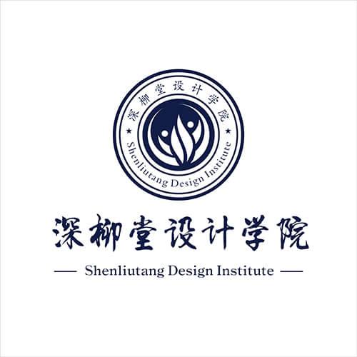 深柳堂设计学院