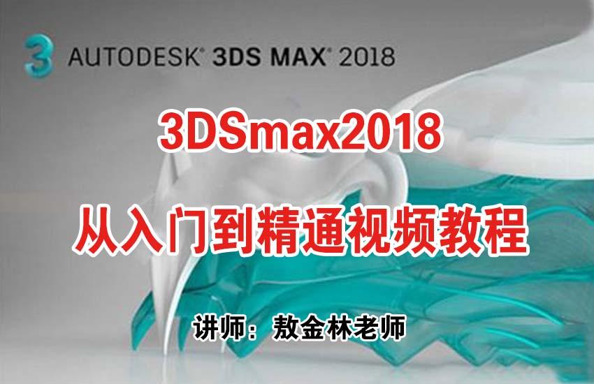 3Dmax从入门到精通教程