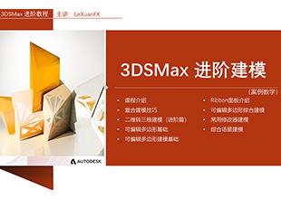 3DMax2018进阶教程建模篇精讲