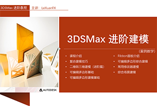 3DSMax2018进阶教程建模篇精讲