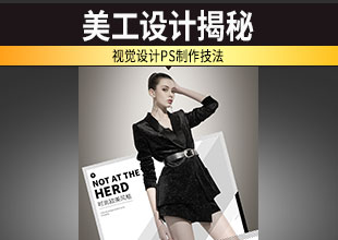 PS欧美时尚风格海报设计教程