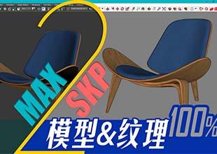 必慕蓝模 · 标准培训课程 / 基础篇—MAXtoSKP模型纹理100%