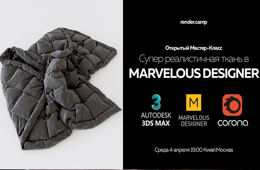 超逼真的布料 -Marvelous Designer